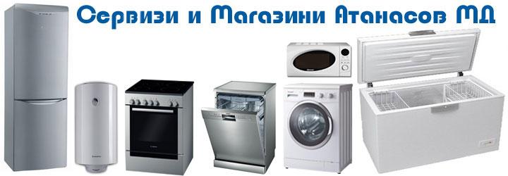 Сервиз за Електроуреди